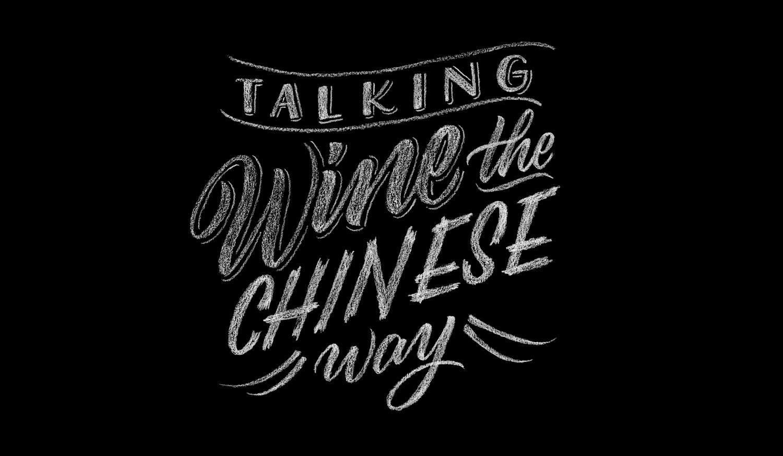 Talking-Wine